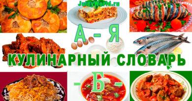 словарь по кулинарии, Кулинарный словарь, Похлебкин