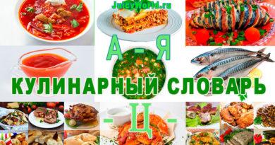 кулинарный словарь, Похлебкин, Словарь по кулинарии, kulinarnyy slovar
