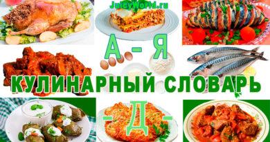 кулинарный словарь, словарь по кулинарии, похлебкин, culinary dictionary