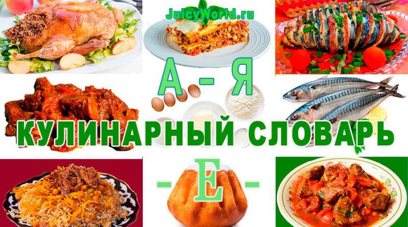 Кулинарный словарь -Е