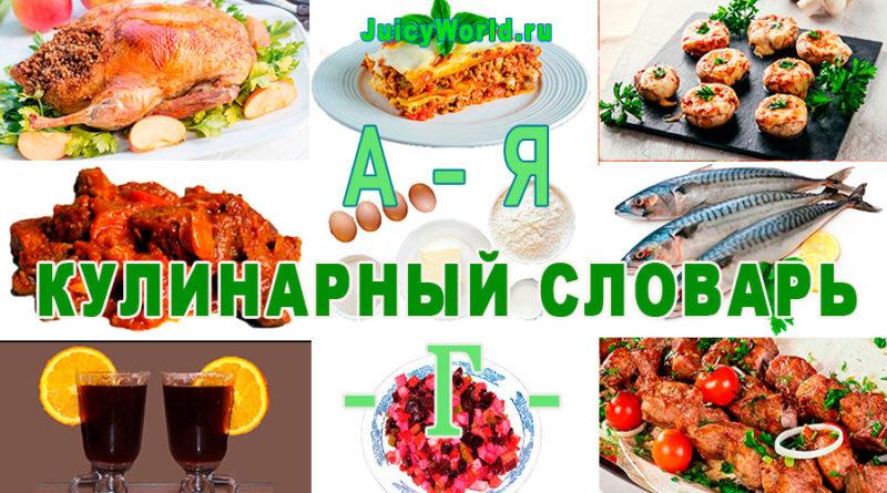 кулинарный словарь culinary dictionary