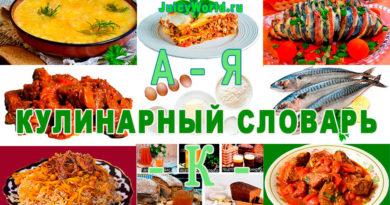кулинарный словарь-К, Словарь по кулинарии K