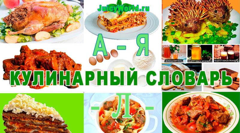 кулинарный словарь, Словарь по кулинарии-л, Похлебкин
