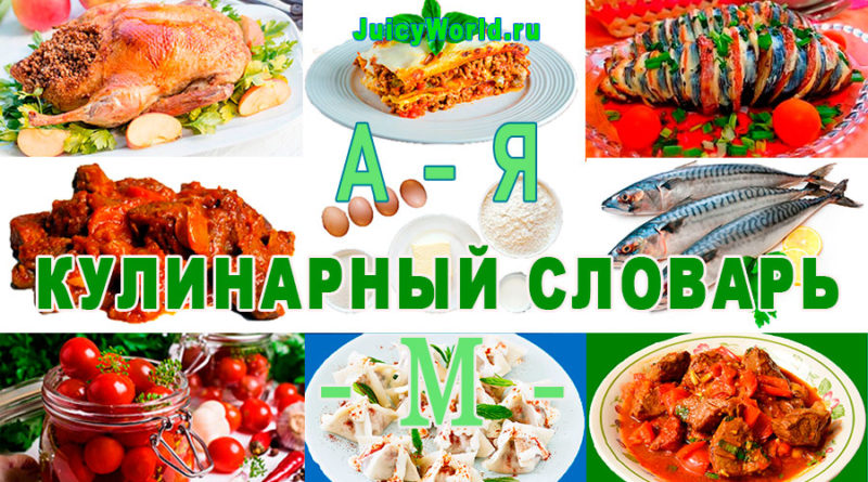 кулинарный словарь, Словарь по кулинарии, Похлебкин, kulinarnyy slovar