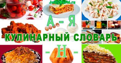 кулинарный словарь, Словарь по кулинарии, Похлебкин, kulinarnyy slovar'