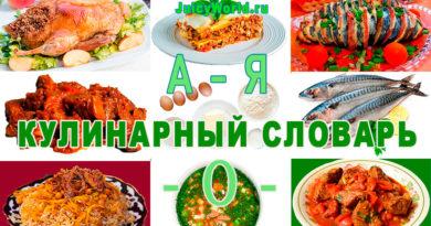 кулинарный словарь, Словарь по кулинарии-о, Похлебкин, kulinarnyy slovar'