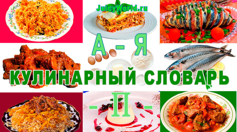 кулинарный словарь-п, Словарь по кулинарии, Похлебкин