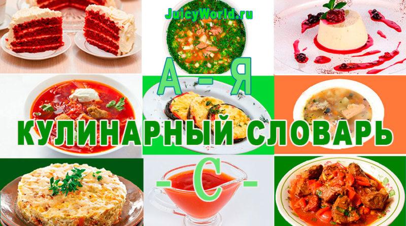 кулинарный словарь, Похлебкин, Словарь по кулинарии-С