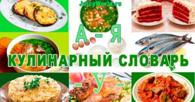 кулинарный словарь, Похлебкин, Словарь по кулинарии kulinarnyy slovar