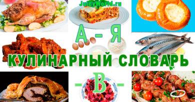 кулинарный словарь, Похлебкин, словарь по кулинарии