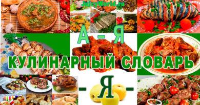 Кулинарный словарь, словарь по кулинарии, Похлебкин