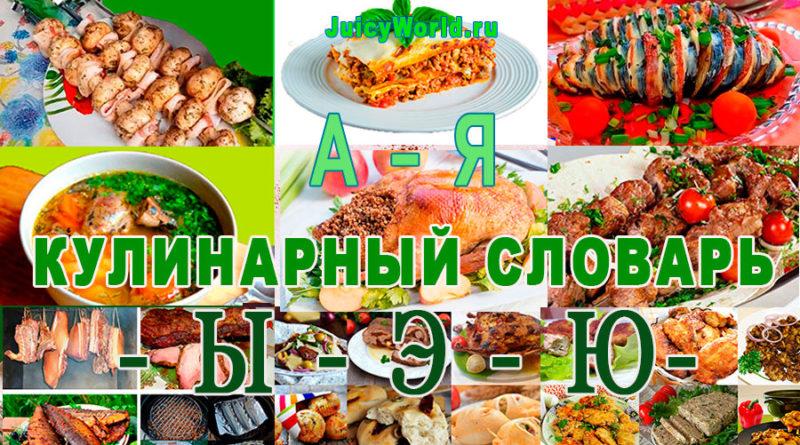 Кулинарный словарь-э-ю-я, словарь по кулинарии, Похлебкин
