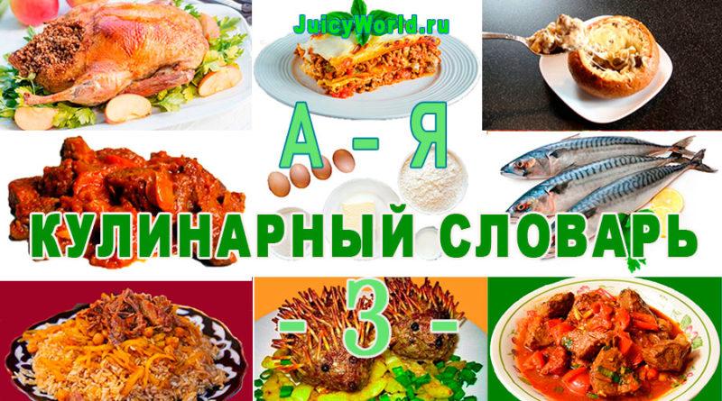 кулинарный словарь - З, Словарь по кулинарии, похлебкин, kulinarnyy slovar'