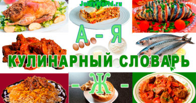 Кулинарный словарь, Словарь по кулинарии Ж, kulinarnyy slovar