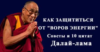Далай-лама Советы и 10 цитат