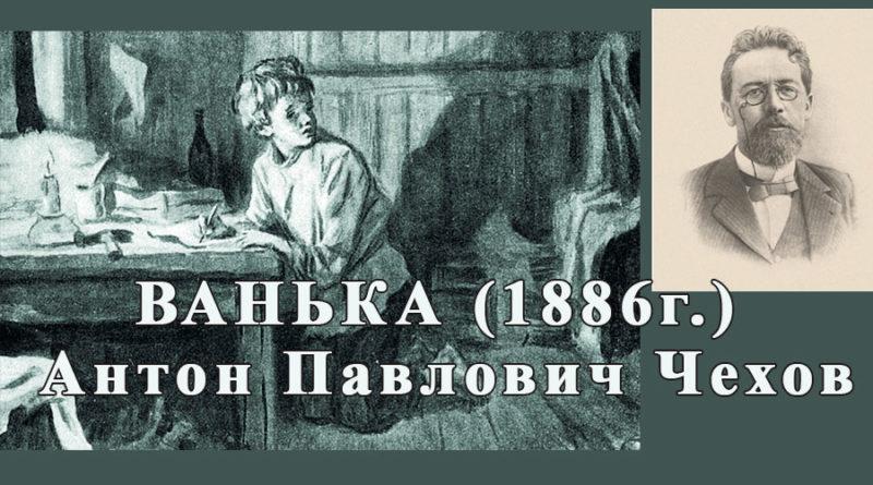 Ванька, А.П. Чехов