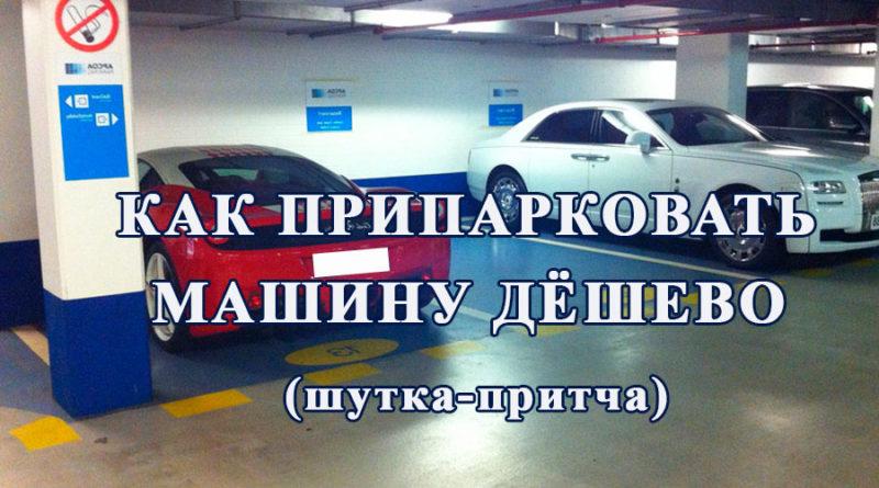 паркуем дешево