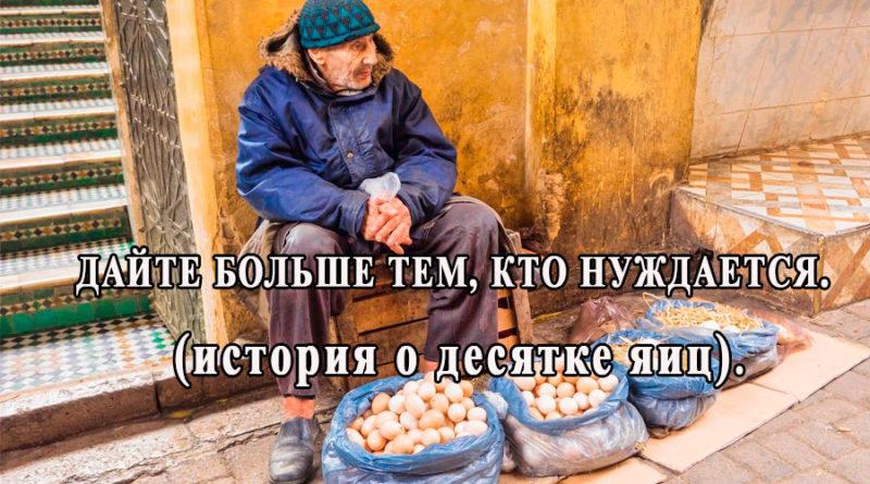 стоит ли торговаться с бедным