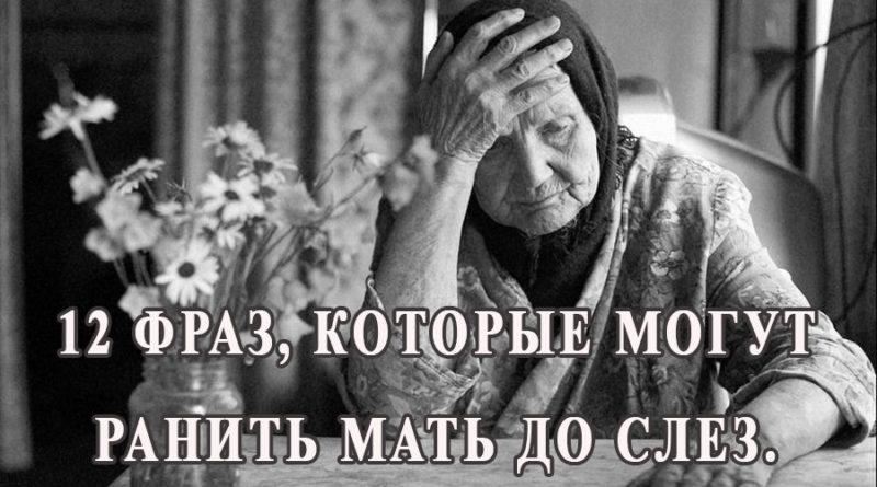 фразы ранящие мать
