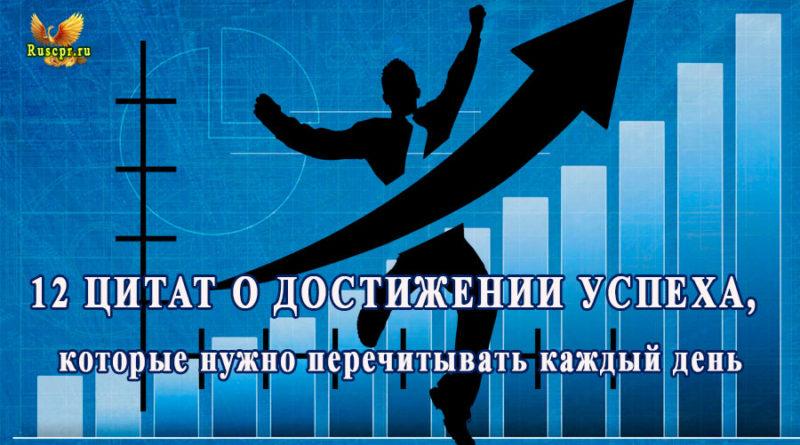 success 12 quotes, цитаты чтоб достичь успеха