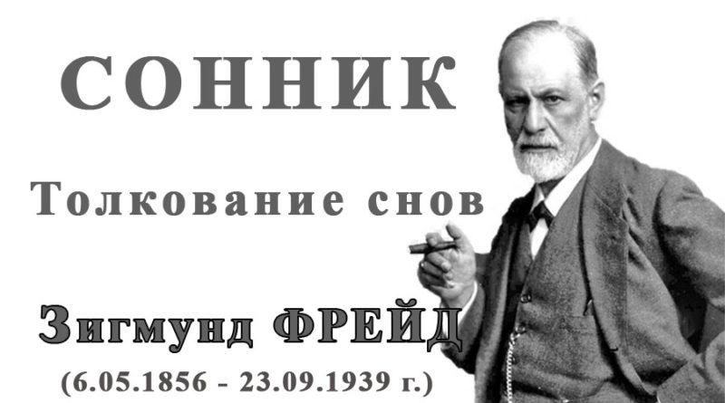 Сонник (Толкование снов Зигмунд Фрейд)