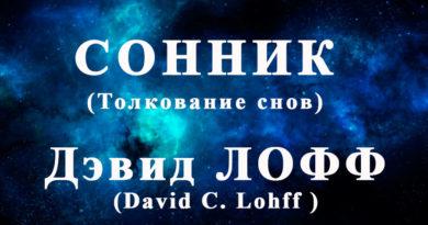 Сонник Лоффа