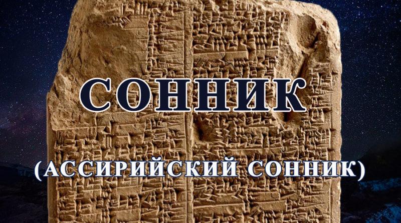 Ассирийский сонник