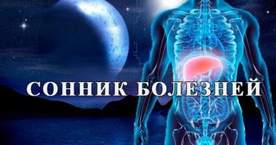 Сонник болезней