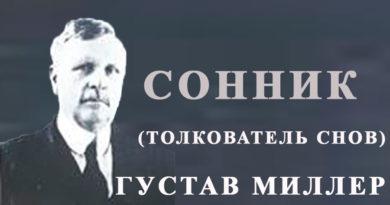 Густав Миллер (сонник, толкование снов)