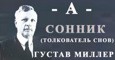 Сонник Густав Миллер - А