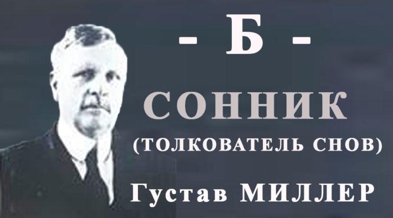 Густав Миллер - сонник