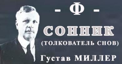 Густав Миллер (толкование снов)