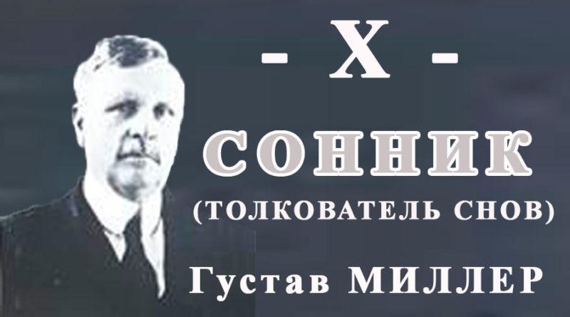 Густав Миллер (сонник — толкование снов) — х