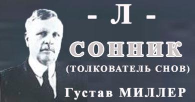 Густав Миллер (сонник)