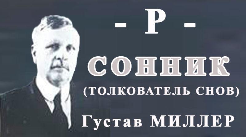 Густав Миллер (сонник — толкование снов)