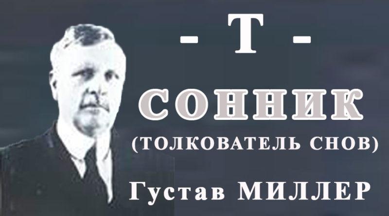Густав Миллер (сонник\толкование снов)