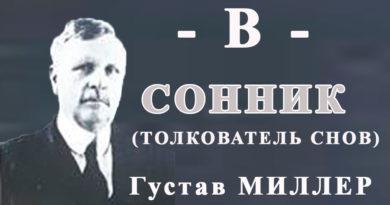 Густав Миллер (сонник) -В
