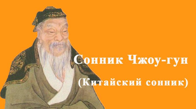 Сонник Чжоу-гун (Китайский сонник)
